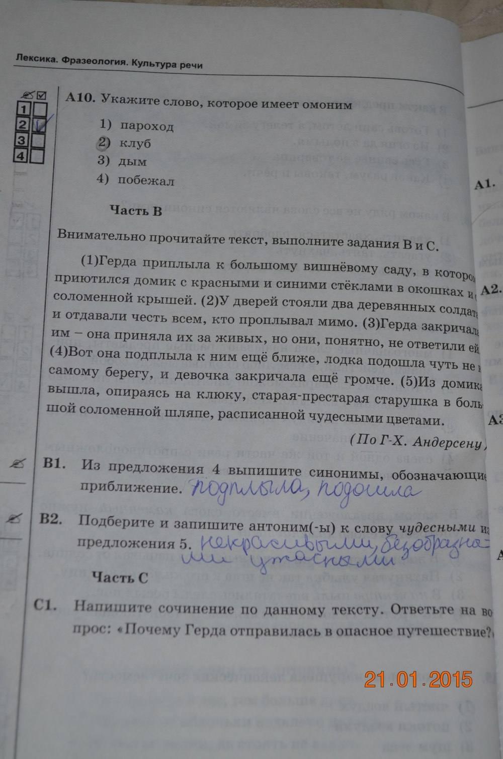 т.а.ладыженской 6 2019 решебник русский л.а.тростенцовой класс м.т.баранова стандарт