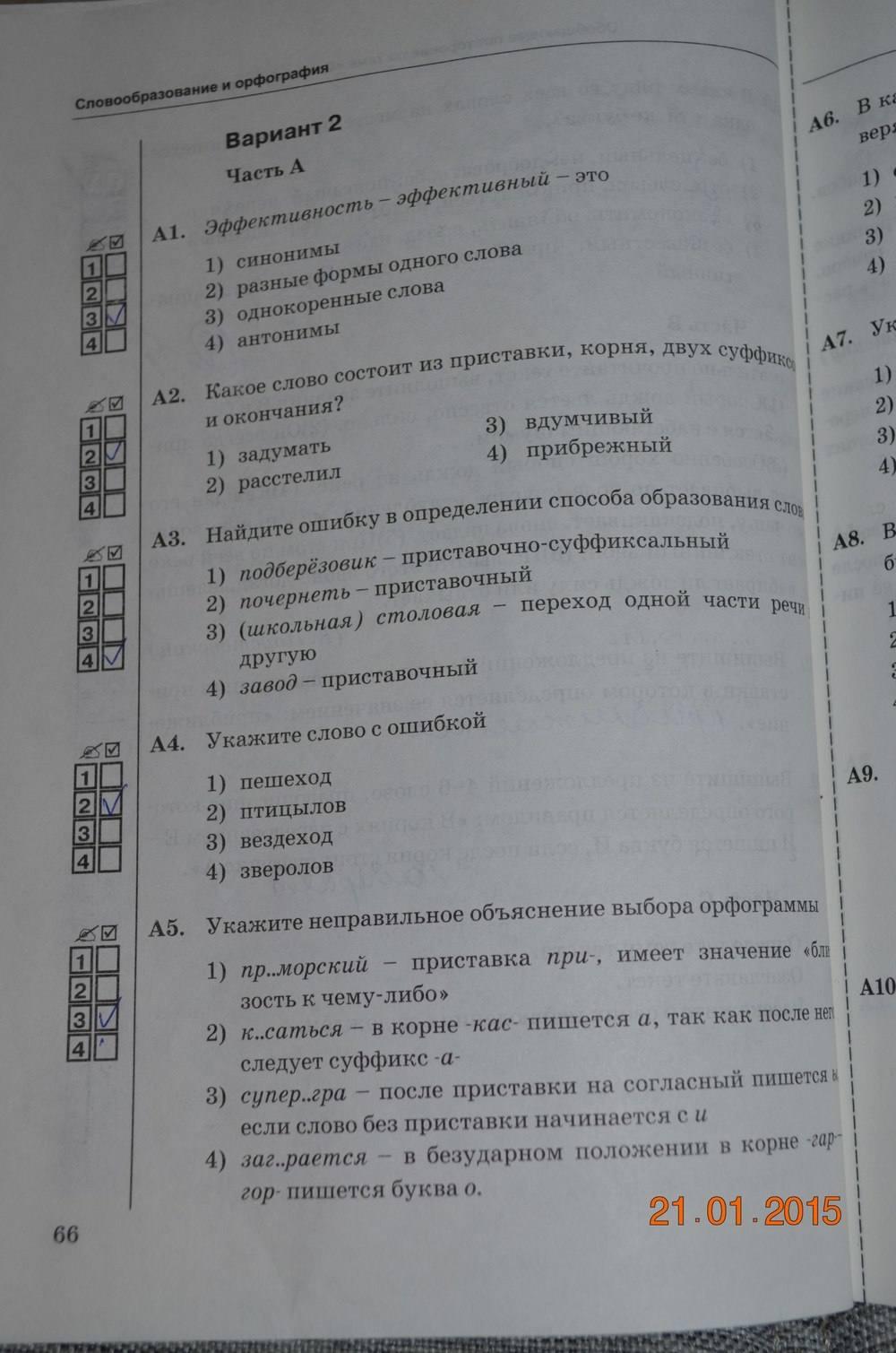 Класс решебник русский 2019 т.а.ладыженской л.а.тростенцовой 6 стандарт м.т.баранова