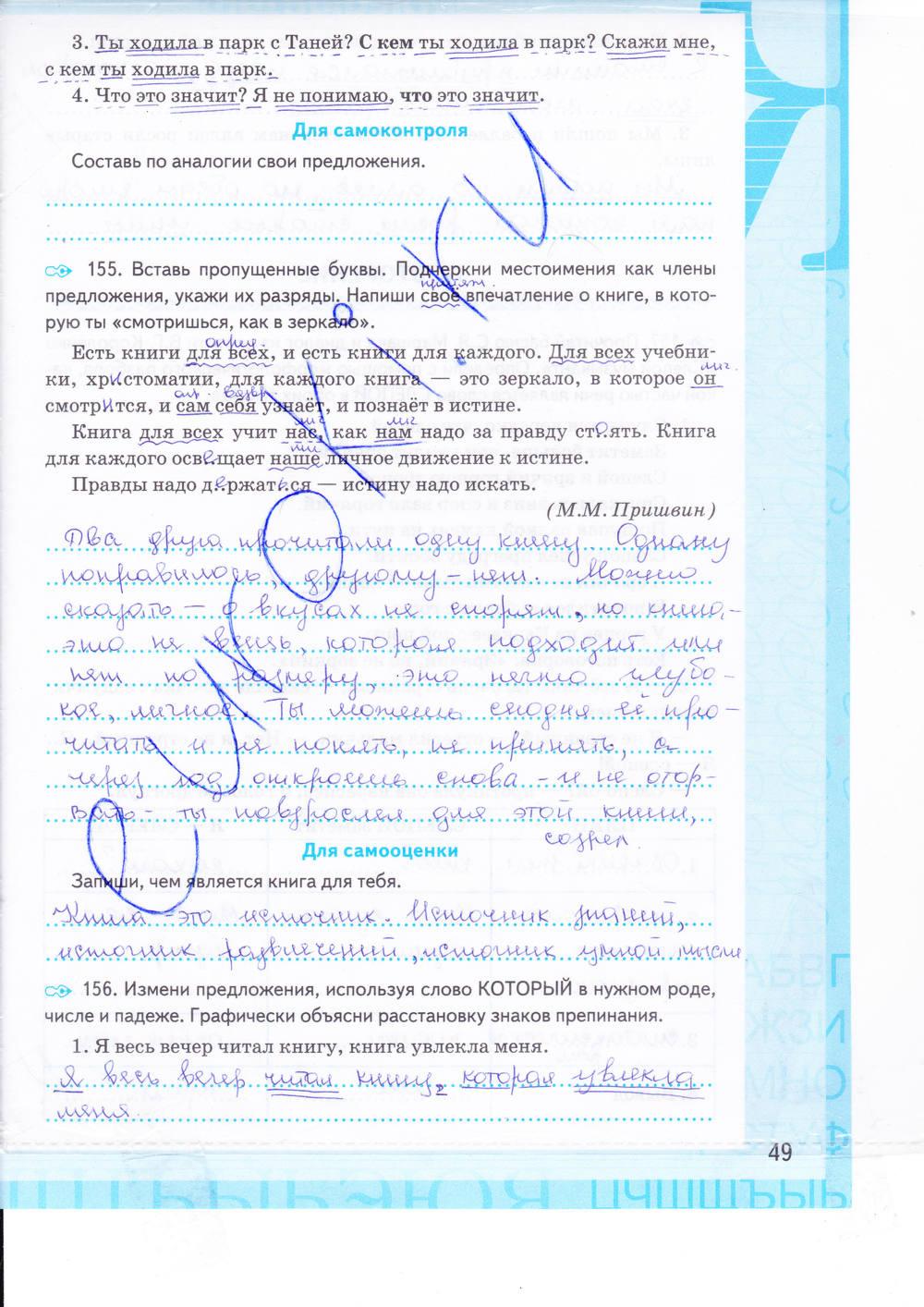 Гдз по русскому языку 6 класс рабочая тетрадь дейкина невская