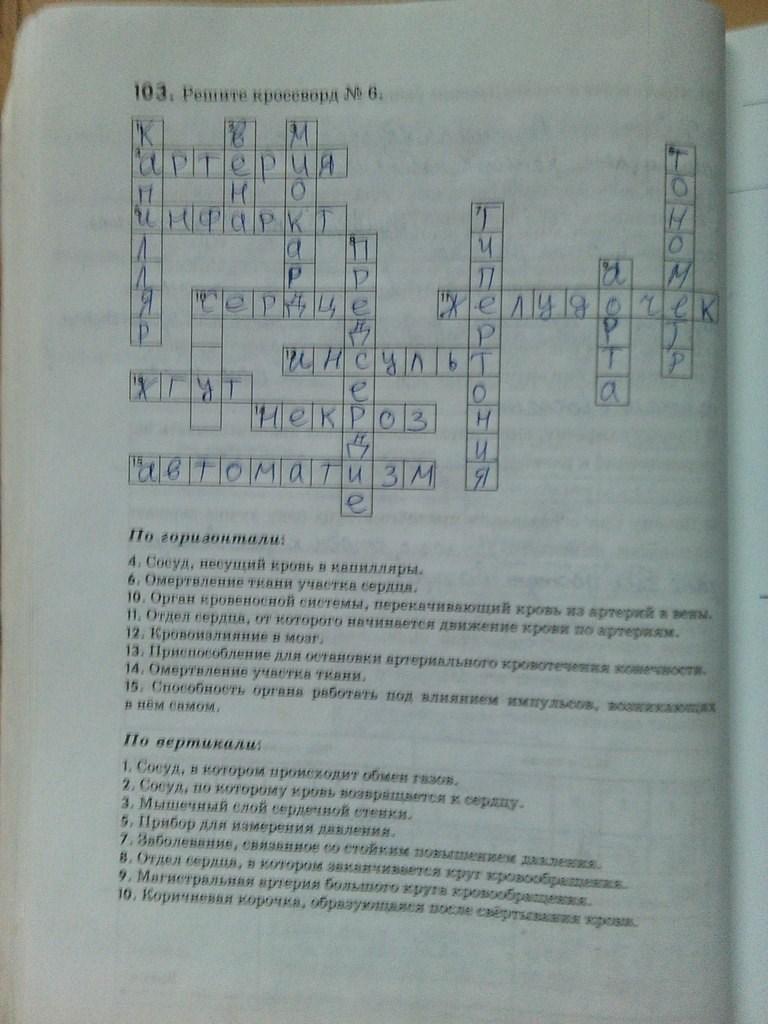 по 6 организм живой биологии класс н.и.сонин решебник