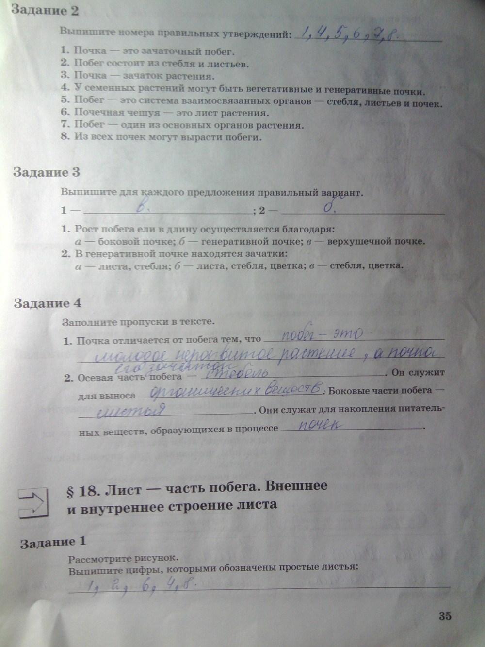 Класс пономарева 6 гдз ответы биология рабочая