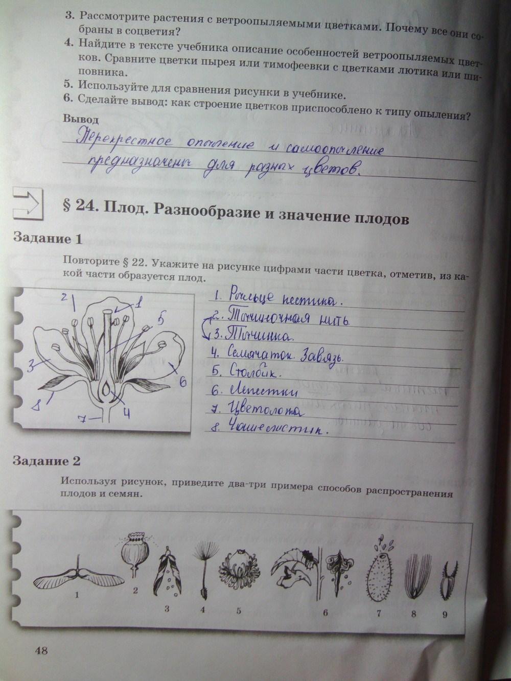 Гдз По Биологии Рабочая Тетрадь 2 6 Класс Пономарева Корнилова Кучменко