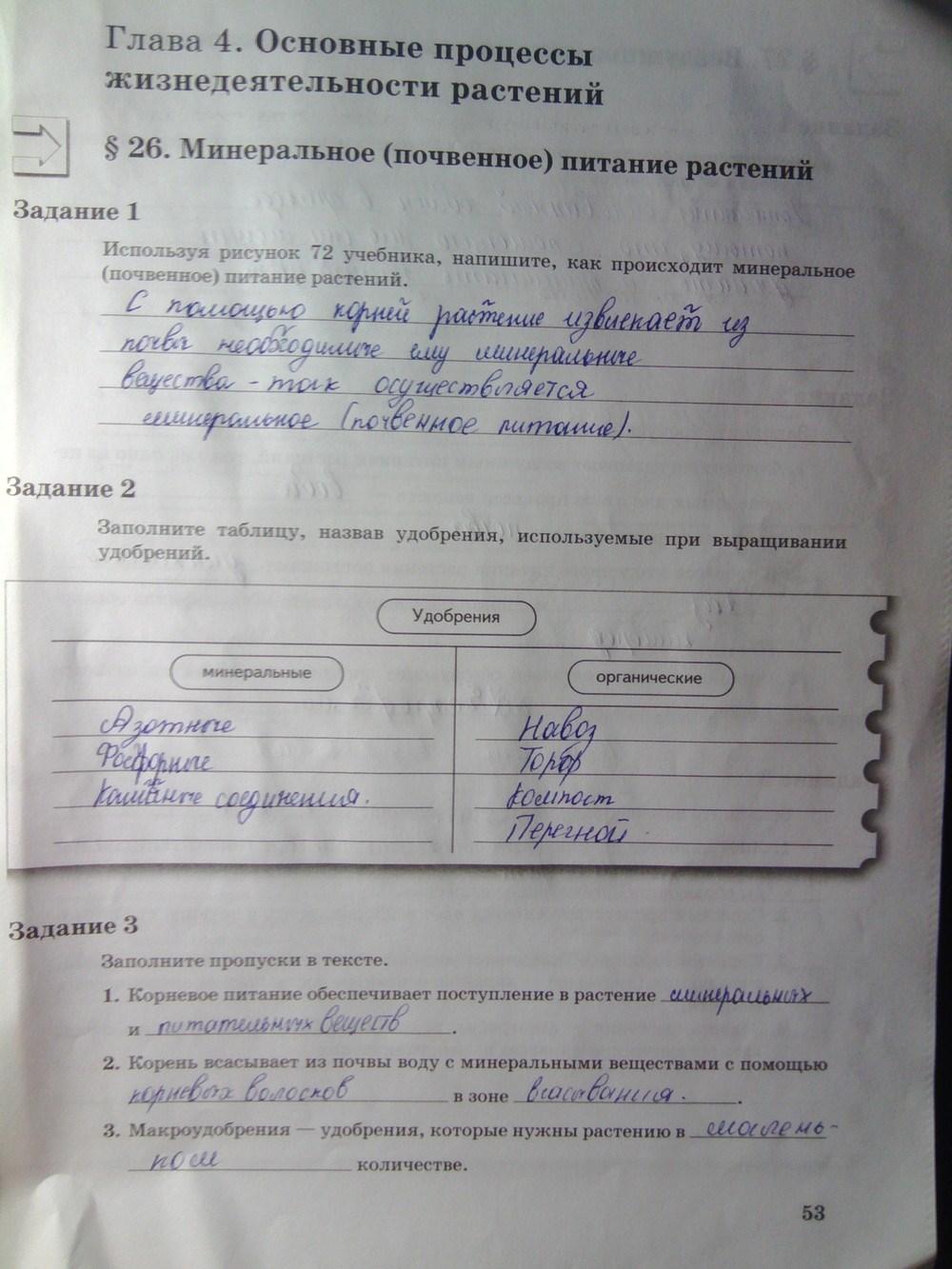 биология 6 класс пономарева гдз рабочая ответы