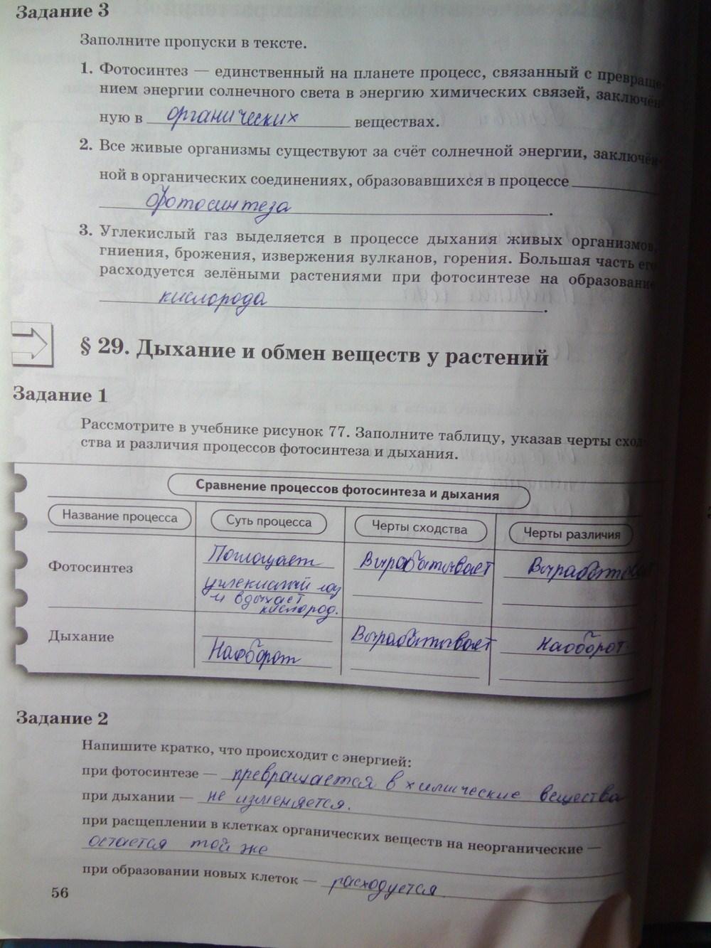 Гдз по биологии автор пономарева 9 класс