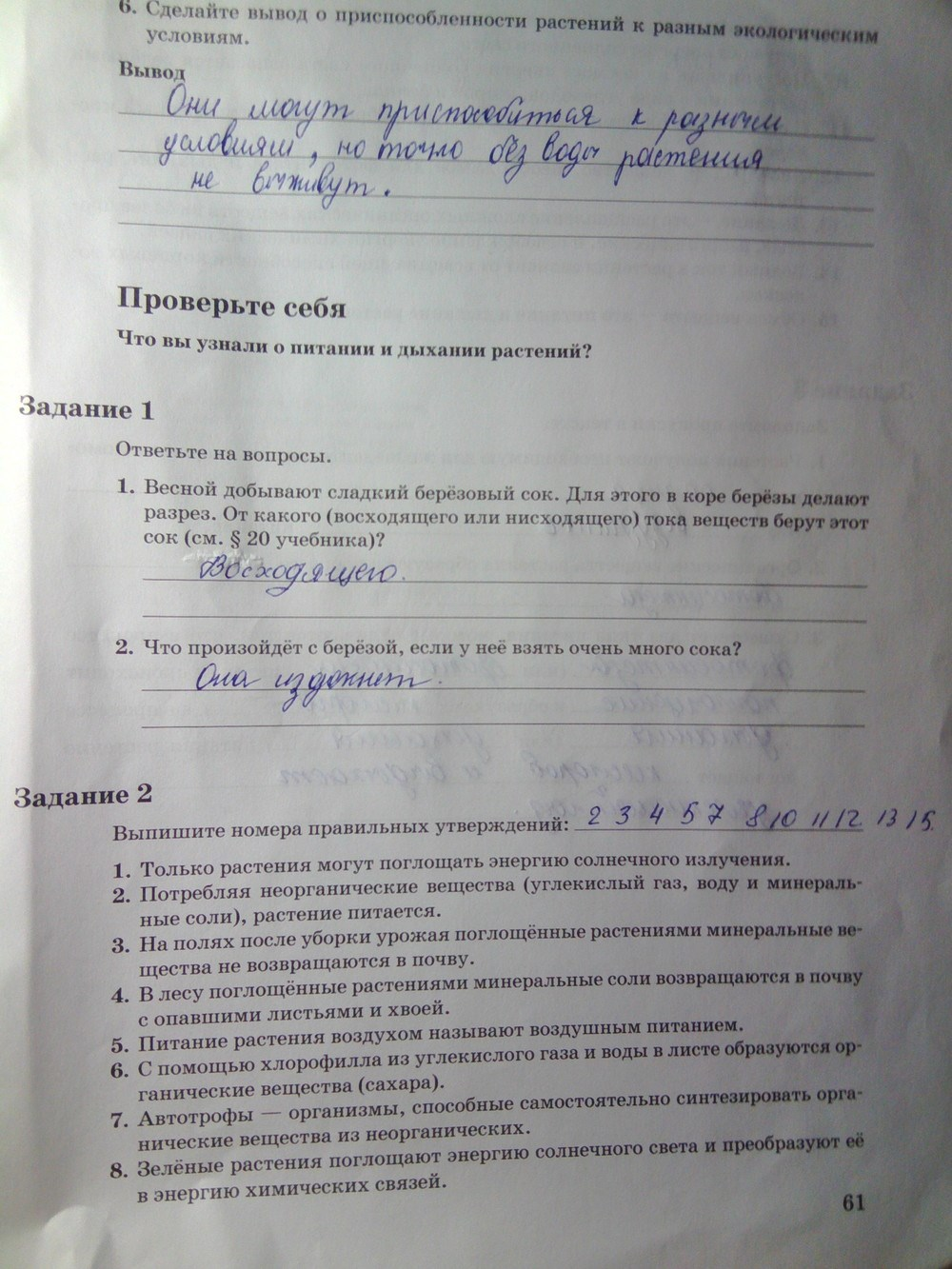 6 пономарева гдз класс рабочая ответы биология