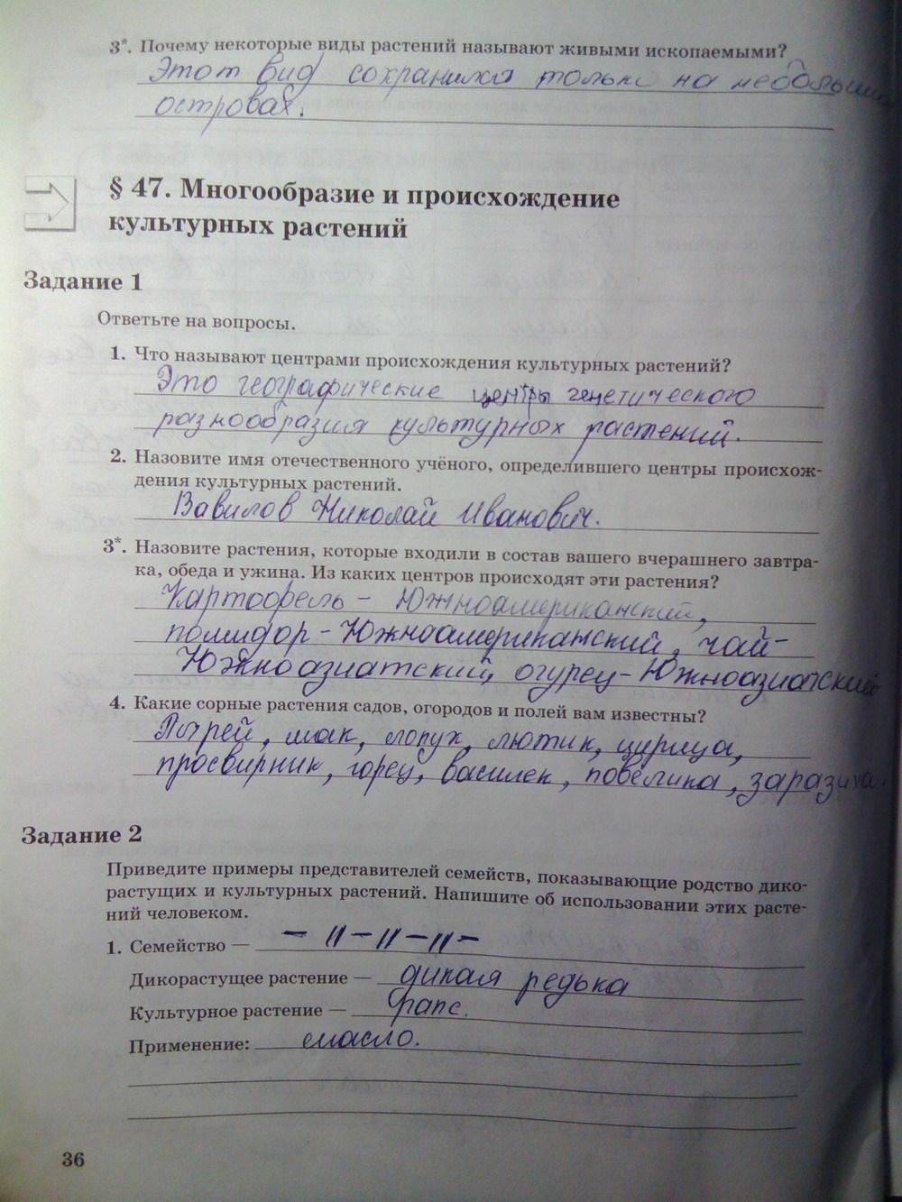 Ответы пономарева 6 рабочая биология гдз класс