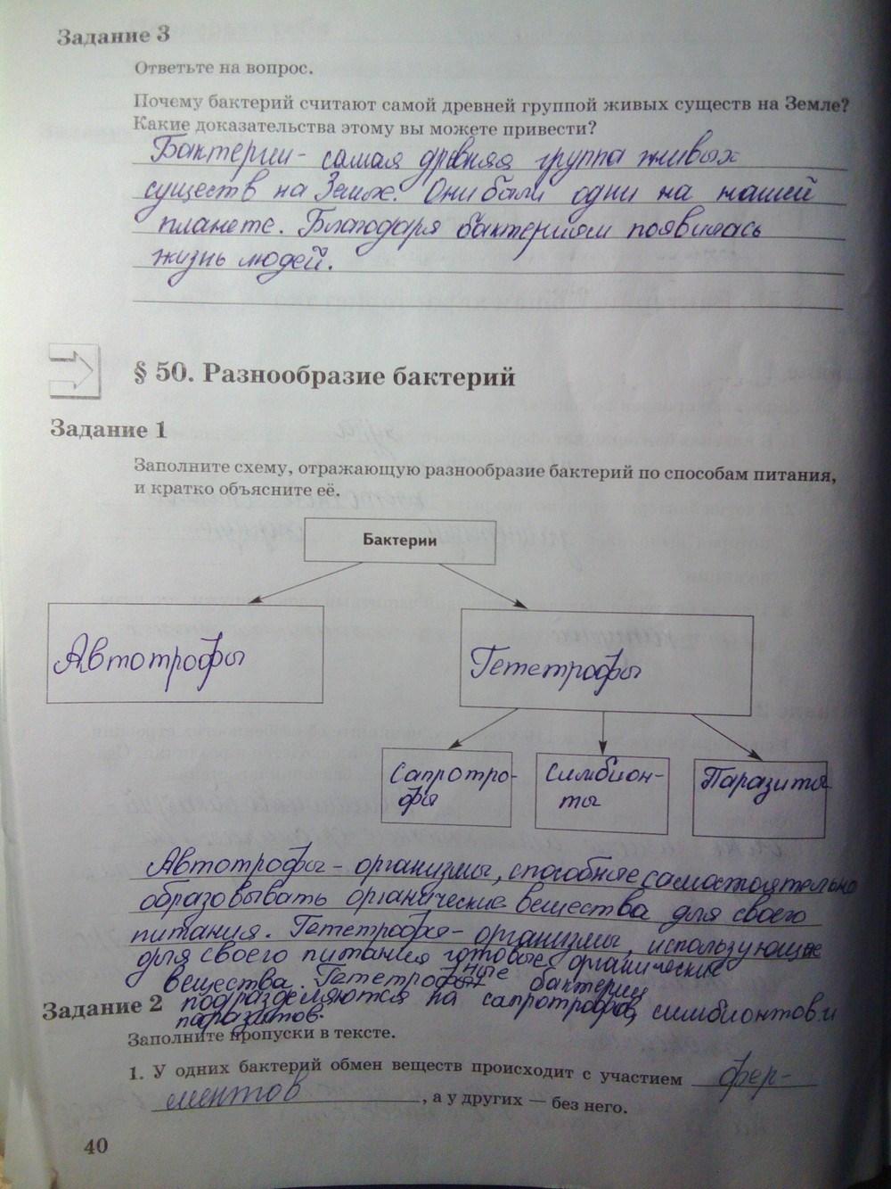 гдз по биологии 6 класс и.н пономарева рабочий тетрадь 2 часть