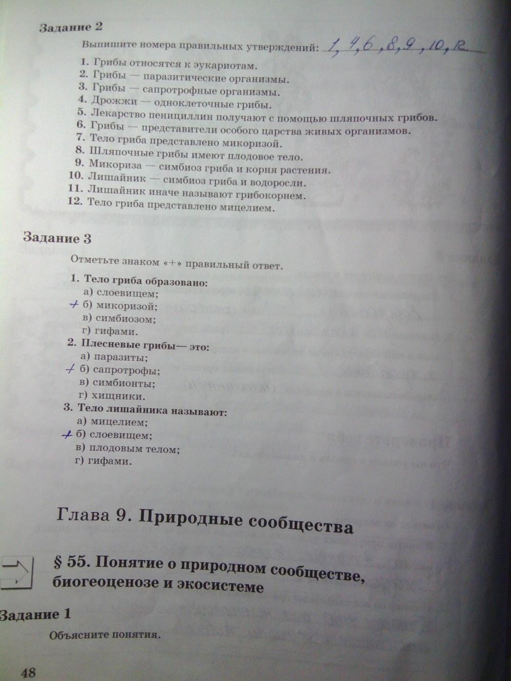 6 ответы пономарева гдз биология класс рабочая
