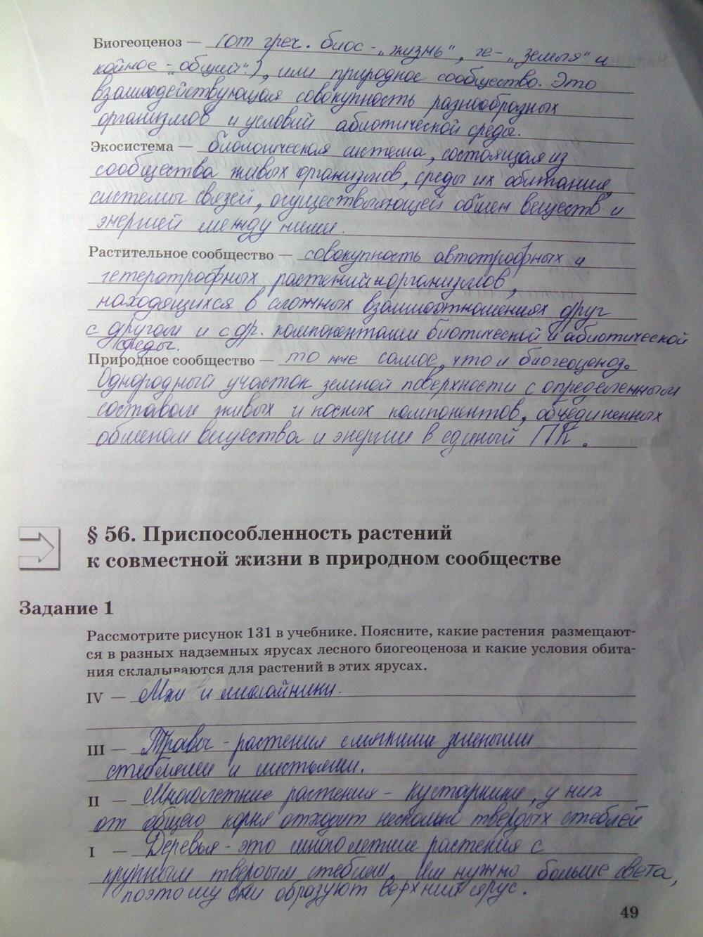 Решебник К Учебнику Биология 6 Класс Пономарева Корнилова Кучменко