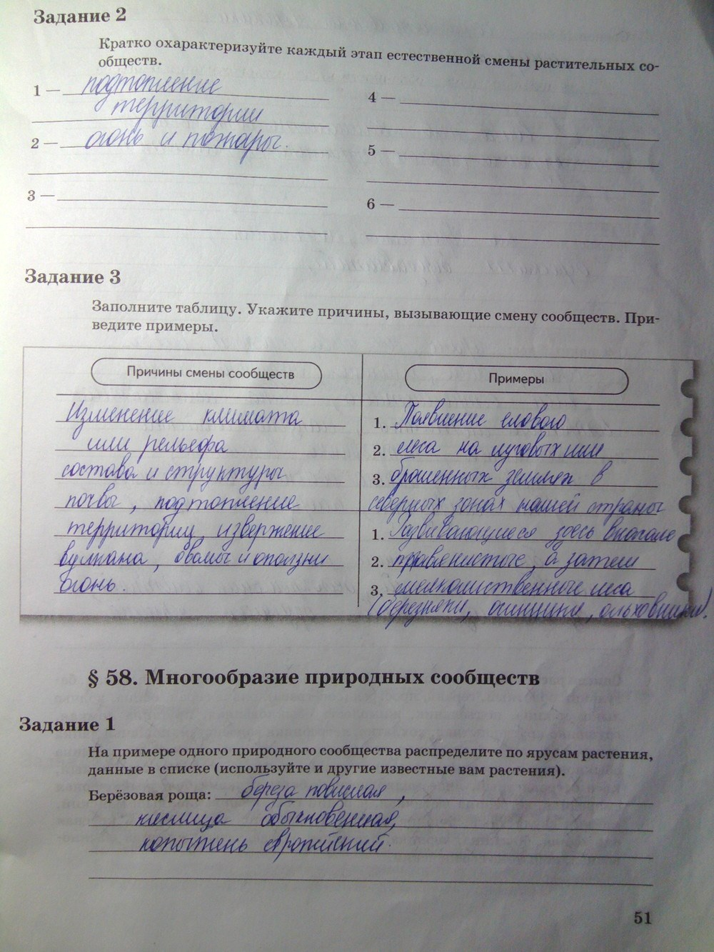 9 класс решебник о пономарева биологии