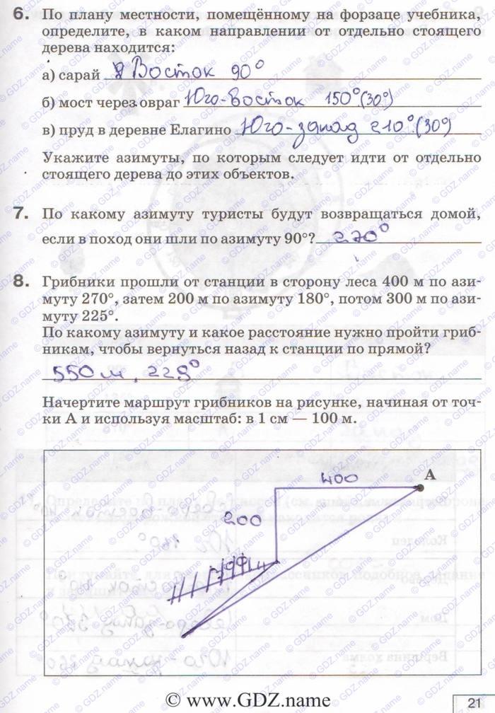 Гдз По Географии Рабочая Тетрадь Карташева Курчина 6