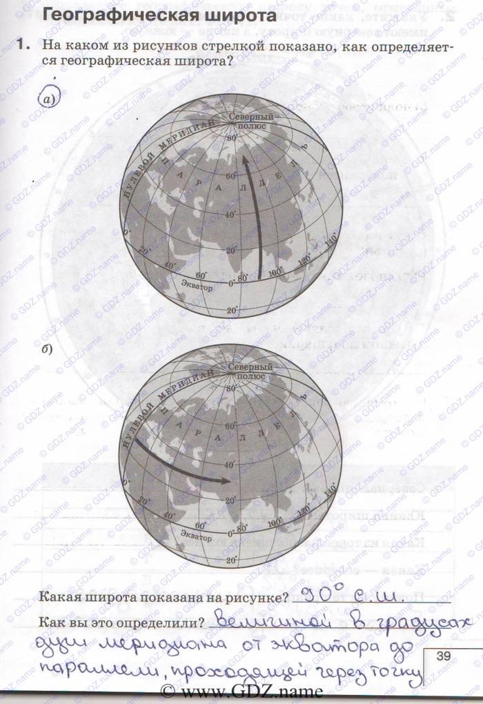 Гдз география 6 класс тетрадь карташева курчина