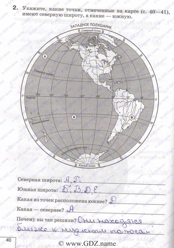 гдз по географии 6 класс карташева курчина фгос