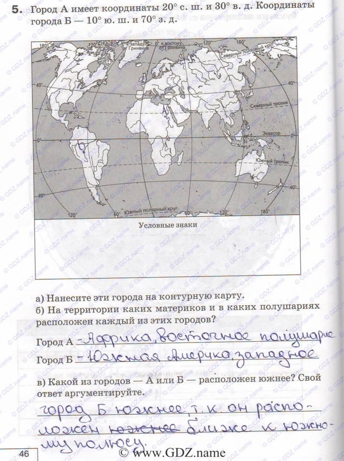 Гдз По Географии Карташова Курчина Рабочая Тетрадь