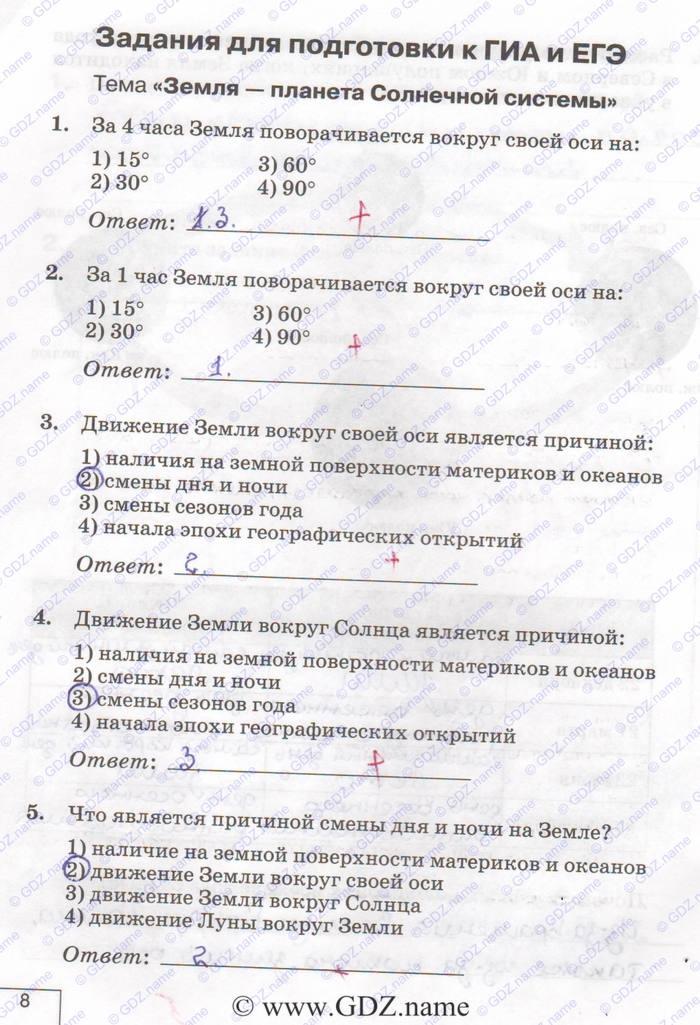 Гдз По Рабочей Тетради По Географии 6 Класс Карташова Курчина