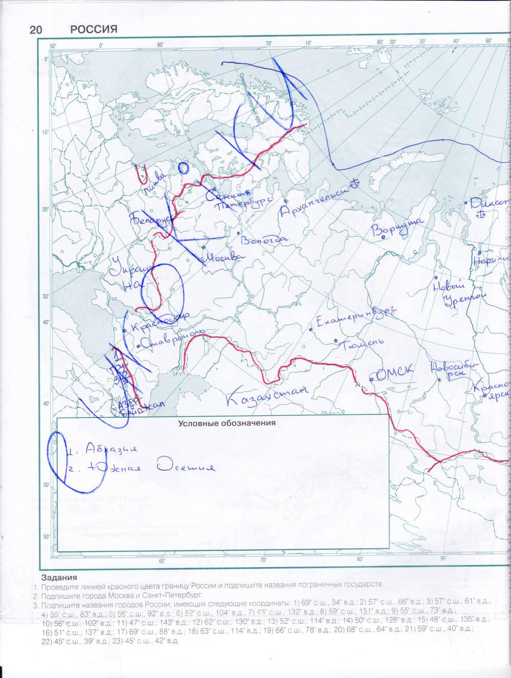 6 контурная гдз вентана географии карта летягин класс по