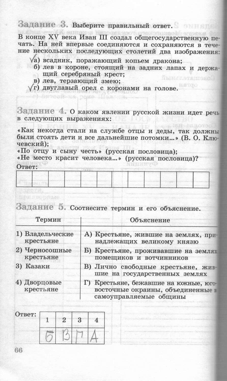 Решебник по учебнику истории 6 класс данилов
