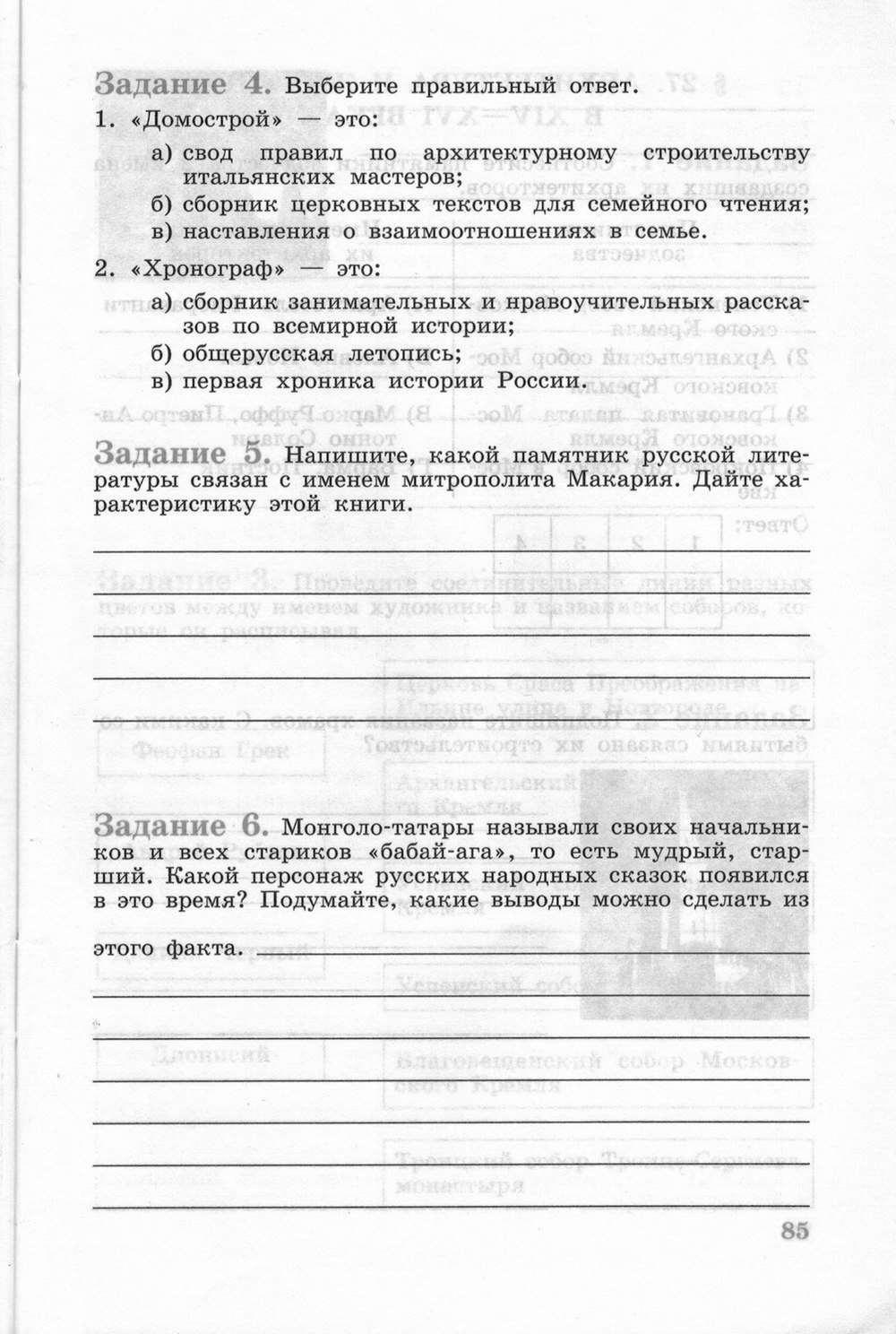 задания россии 7 решебник данилов тестовые класс по истории