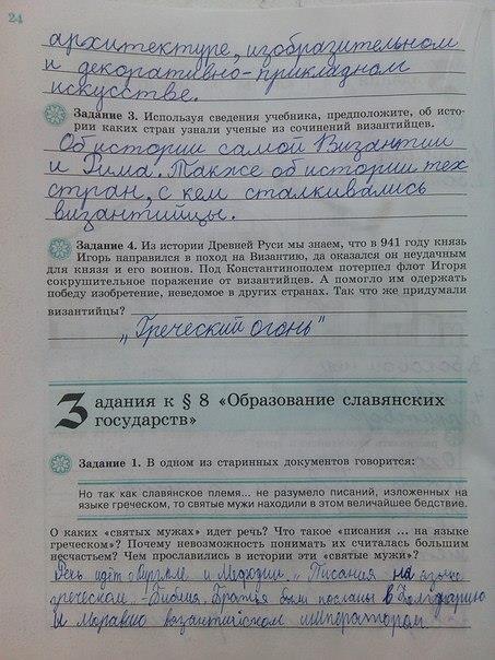 6 история учебник класс от истории россии по путина гдз