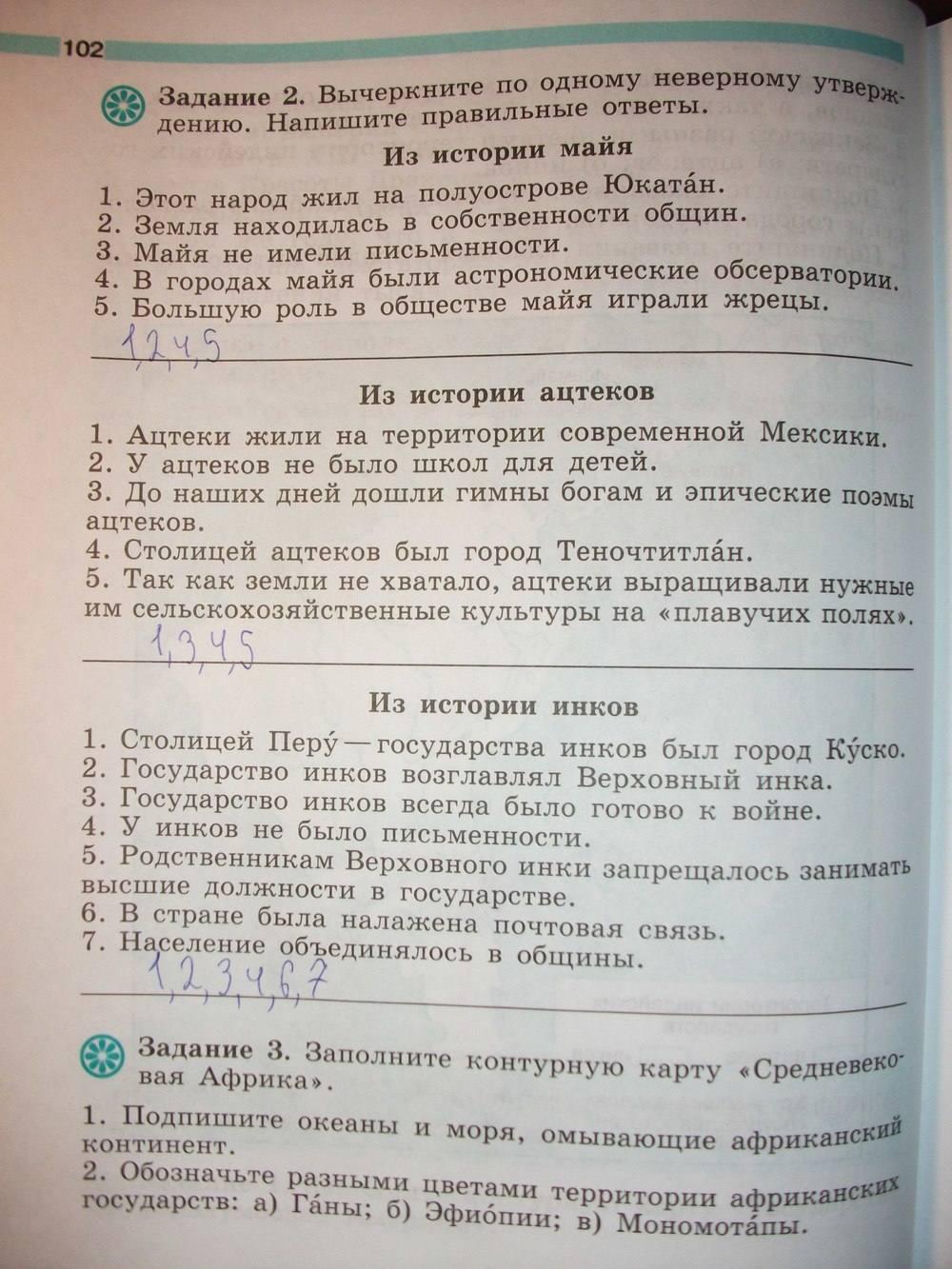учебнику гдз 6 истории класс крючкова к по