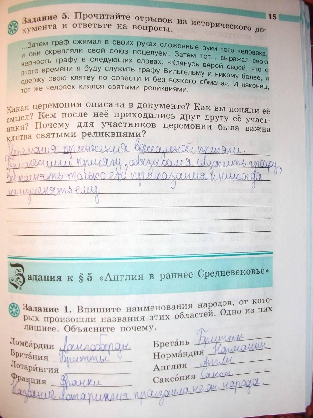 Гдз По Раб Тетр По Истории 6 Класс Крючкова