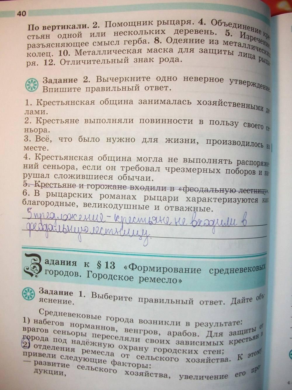 учебник гдз ведюшкин по ответы класс на ответы 6 вопросы истории