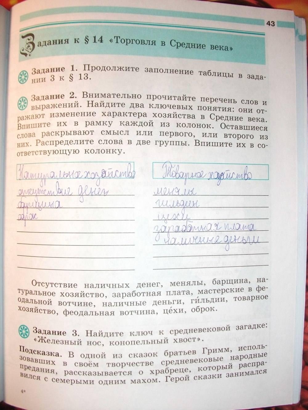 6 учебнику гдз класс по истории крючкова к
