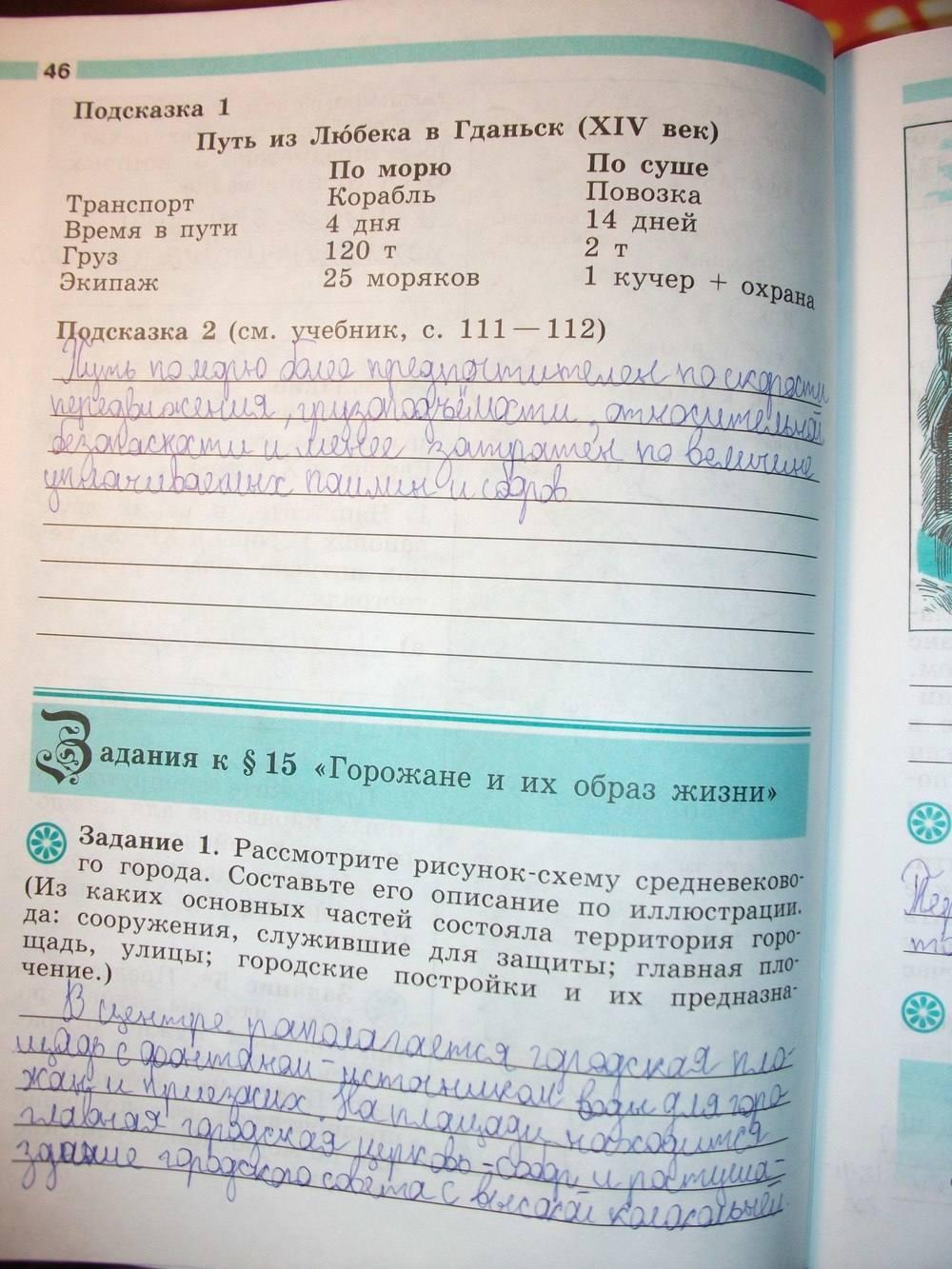 история ответы учебник ведюшкин класс гдз 8