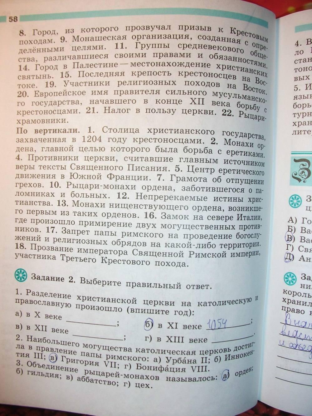 6 гдз по истории а средние ведюшкин в класс века тетрадь