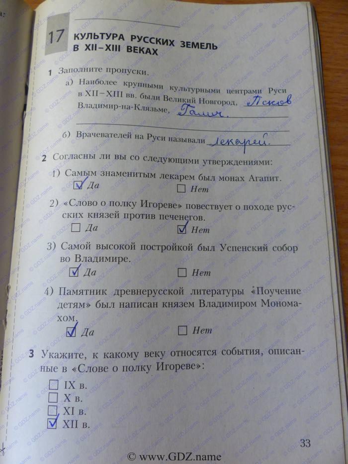 Gdz history россии 6 класс репин