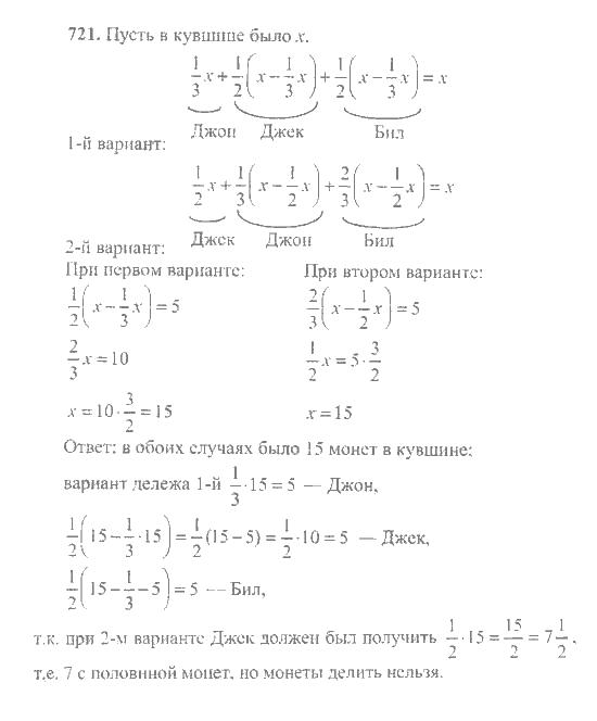 гдз по математике 6 класса фгос решетников шевкин