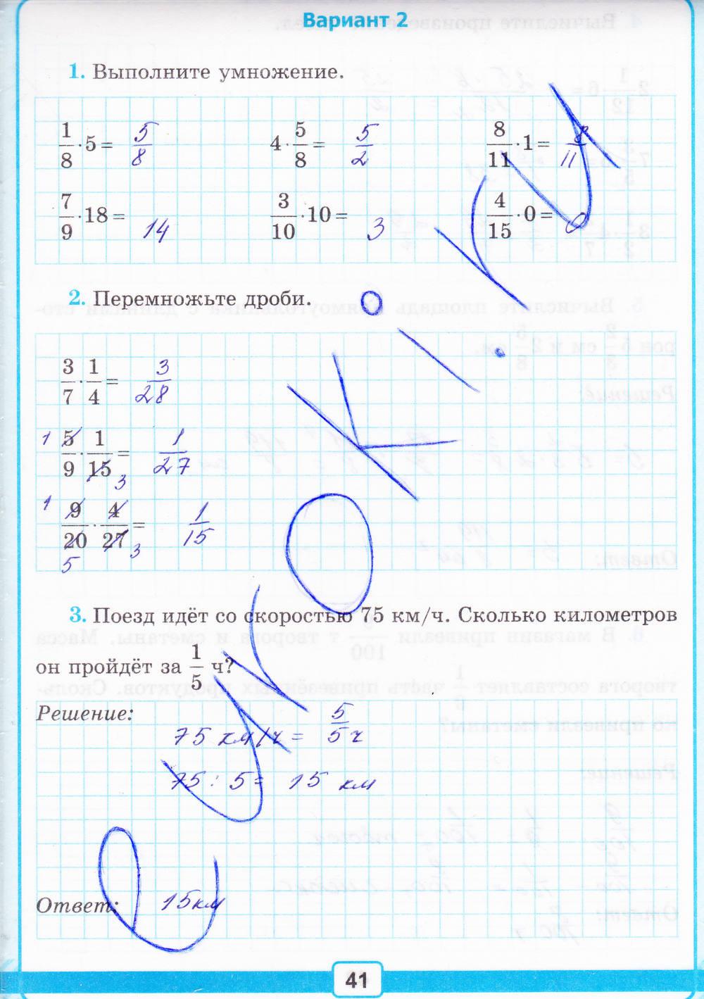 Учебнику математика виленкина тетрадь к класс н.я гдз рабочая 6