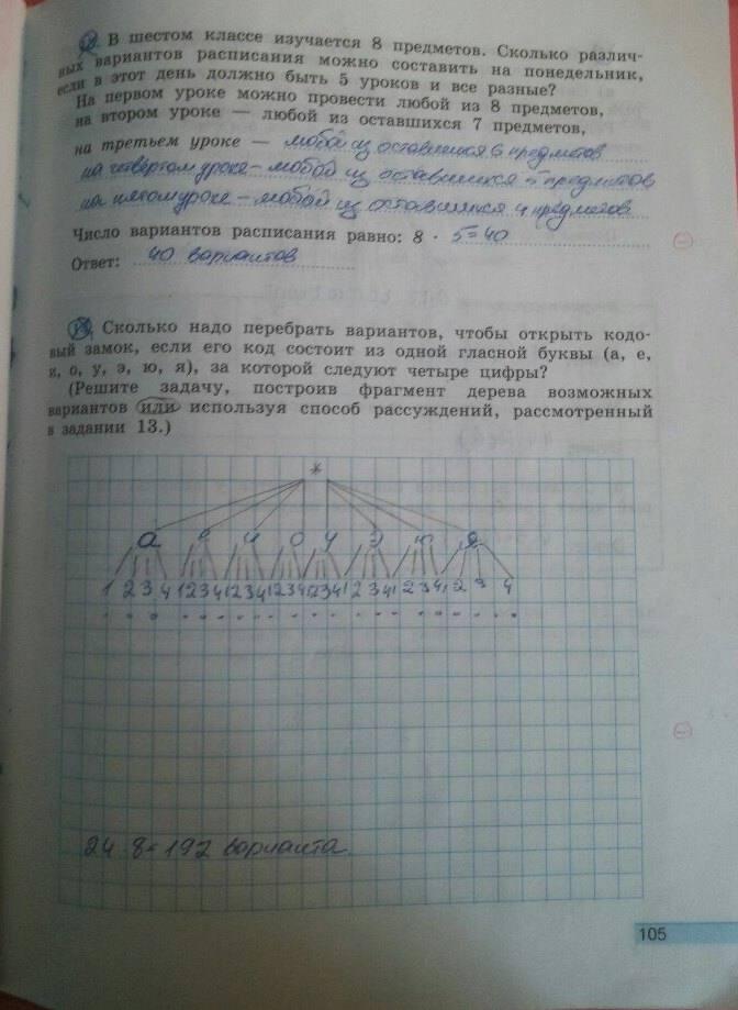 6 а.бунимович рабочая рослова математике тетрадь гдз класса по