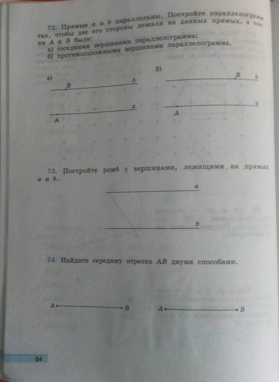 по и др гдз дорофеев,шарыгин,суворова,бунимович 6 математике класс