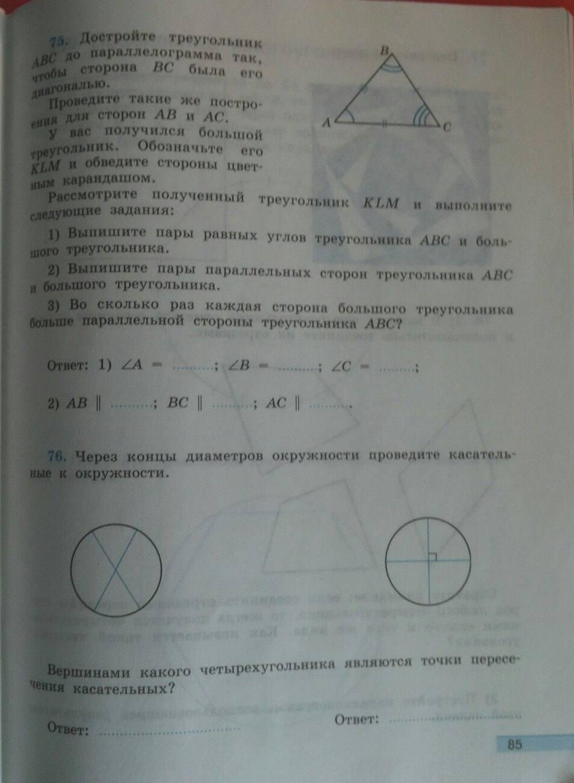 По 2 6 дорофеев математике гдз класс часть и шарыгин