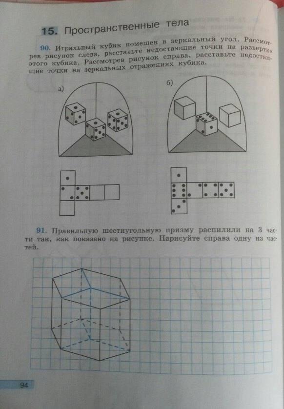 Гдз по математике шарыгин и дорофеев 6 класс 2 часть
