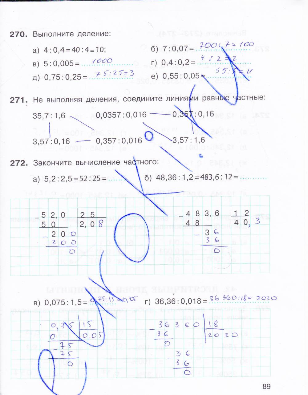 решебник к рабочей тетради по математике 6 класс скачать