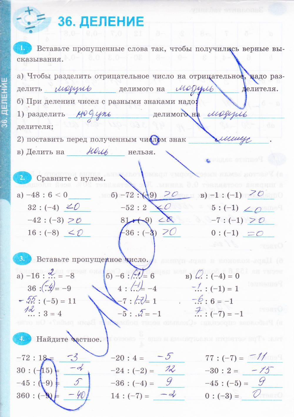 ответы скачать тетрадь т.м.ерина решебник рабочая 6 класс