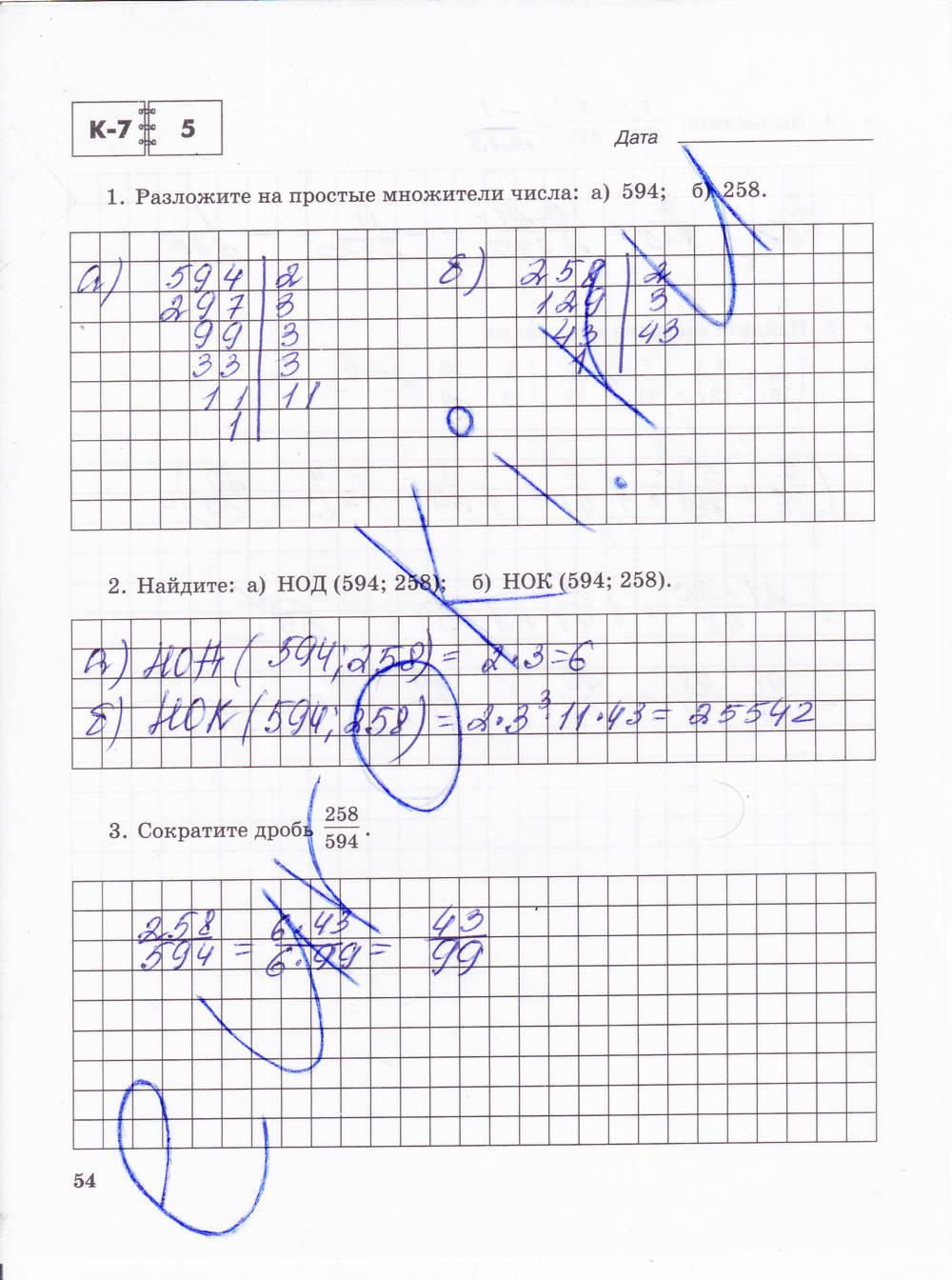 по математике контрольных зубарева для класс решебник лепешонкова работ 6