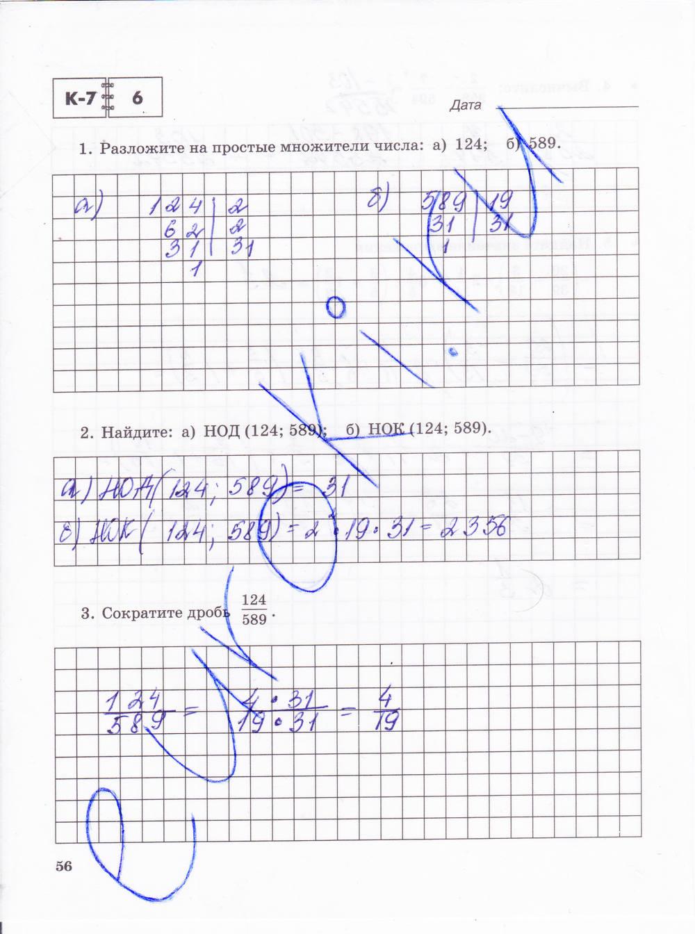 Решебник К Контрольным Работам Зубарева И.и., Лепешонкова И.п