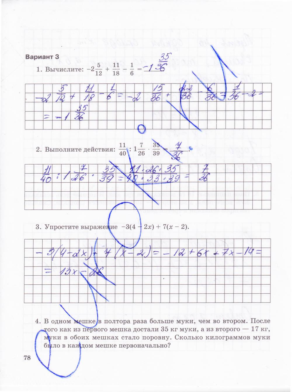 Математика решебник 6 и.п.лепешонкова и.и.зубарева класс