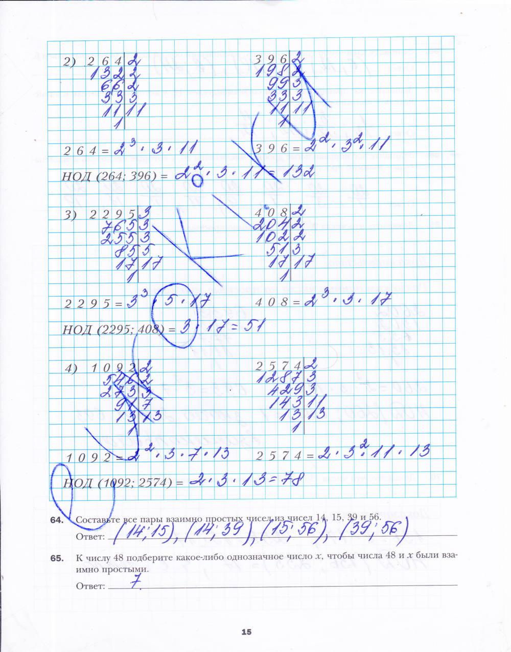 Математика к тетради гдз ответы рабочей мерзляк 6 класс