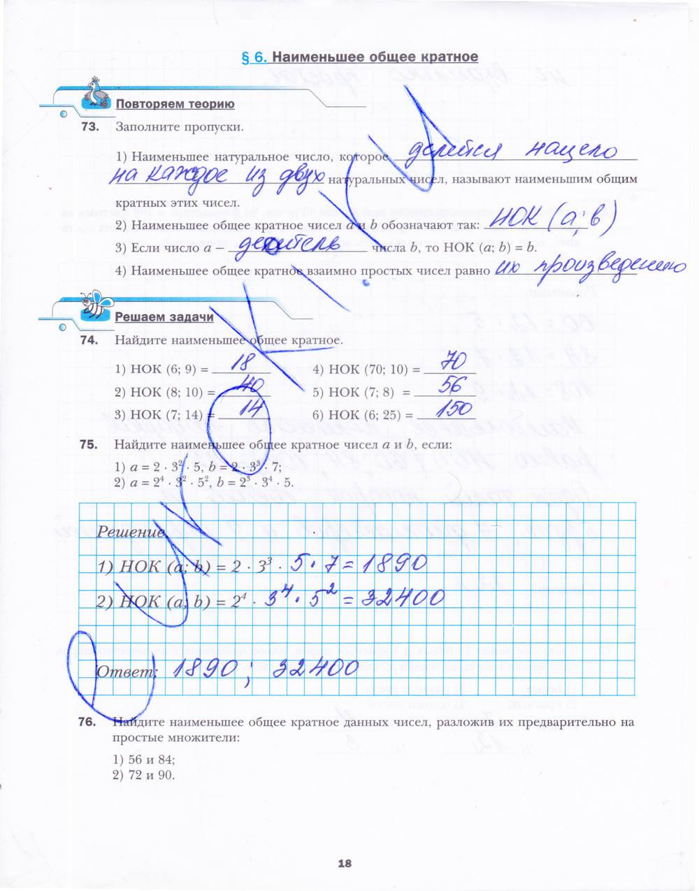 Решебник По Математики 5 Класса А Г Мерзляк В.б.полонский М.с.якир