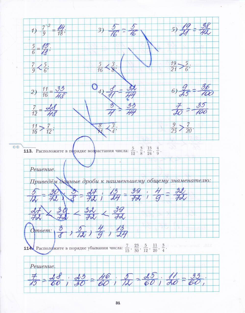 класс. решебник мерзляк якир математика. м.с в.б. а.г. полонский 6