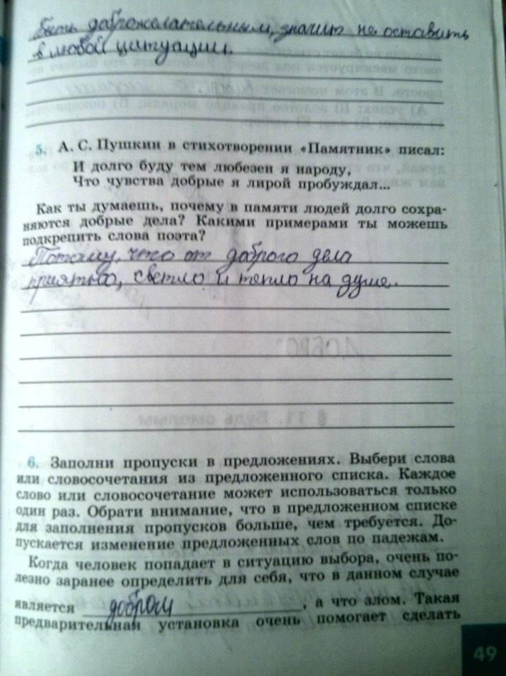 Хотеенкова л.ф по класс 6 гдз иванова по я.в обществознанию тетради рабочей