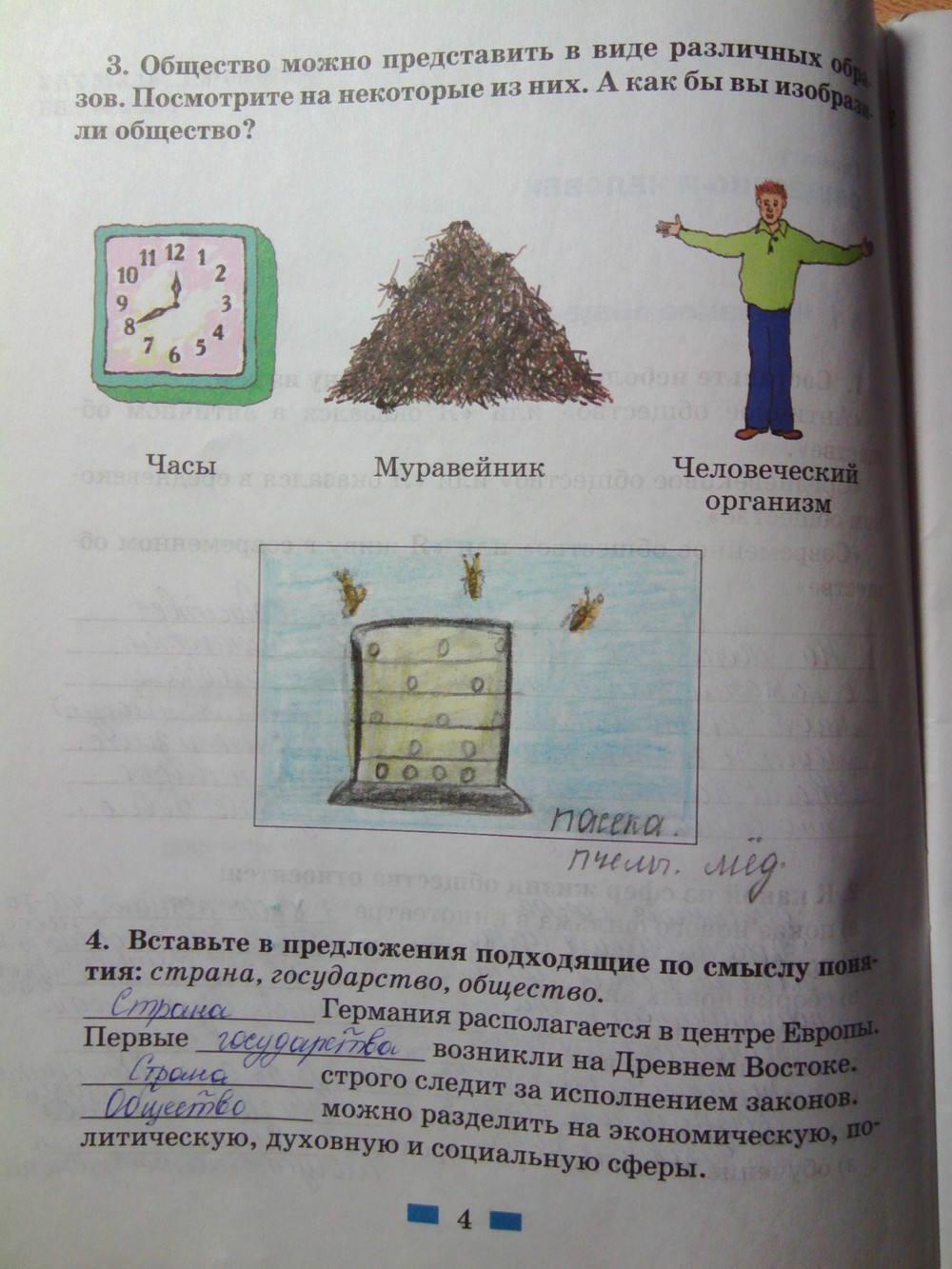 Гдз По Обществознанию 7 Класс По Учебнику Кравченко И Певцовой