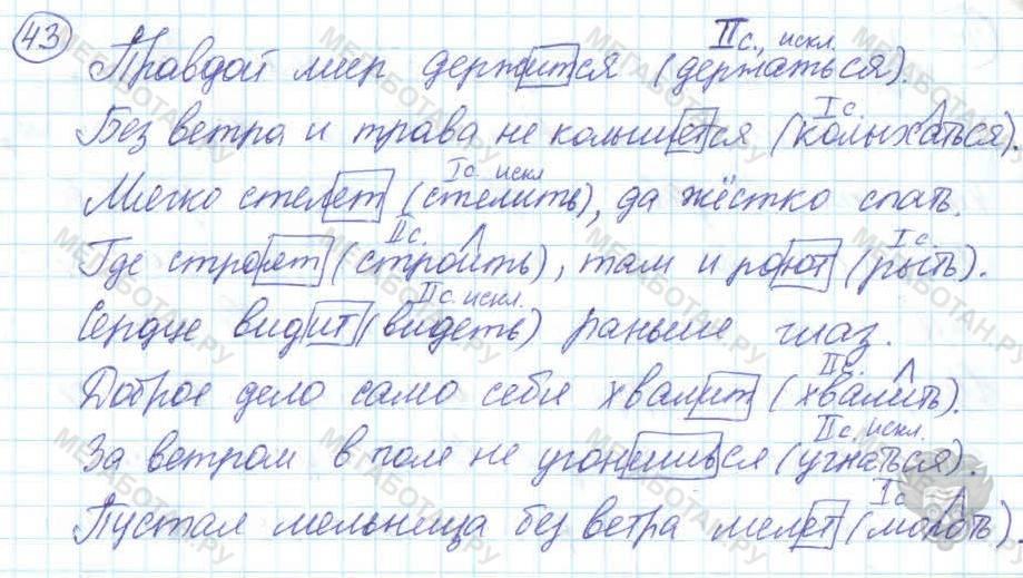 баранов 7 кулибаба гдз григорян тростенцова александрова гдз ладыженская класс