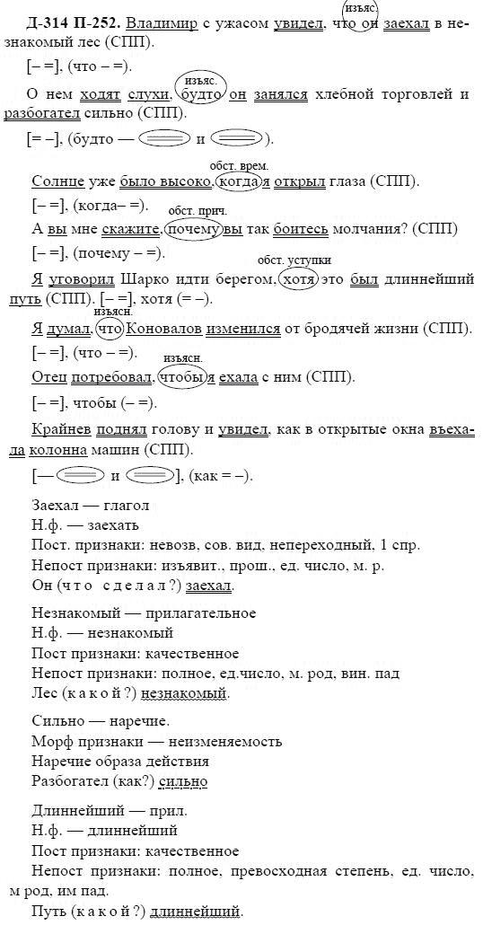 Гдз по русскому разумовская 9класс номер 314