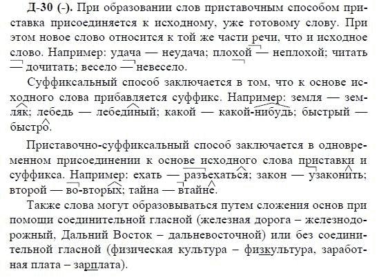 2006 гдз разумовская