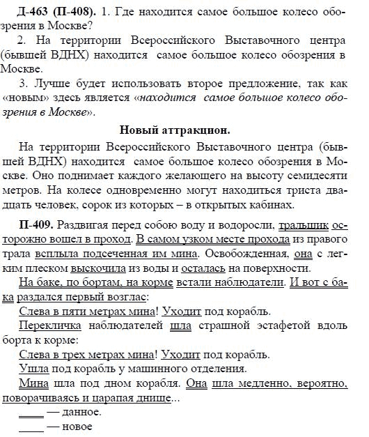 разумовская 2006 гдз